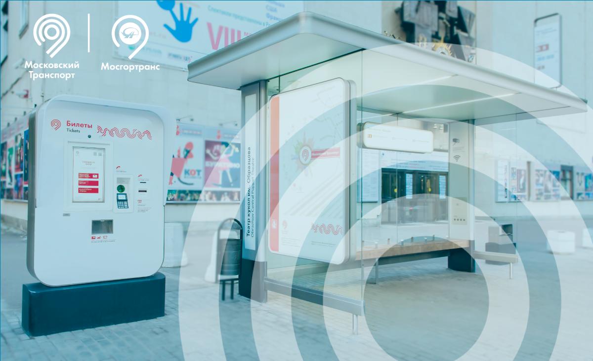 Первые итоги эксплуатации системы централизованного мониторинга и управления сетью уличных АПБ ГУП «Мосгортранс»